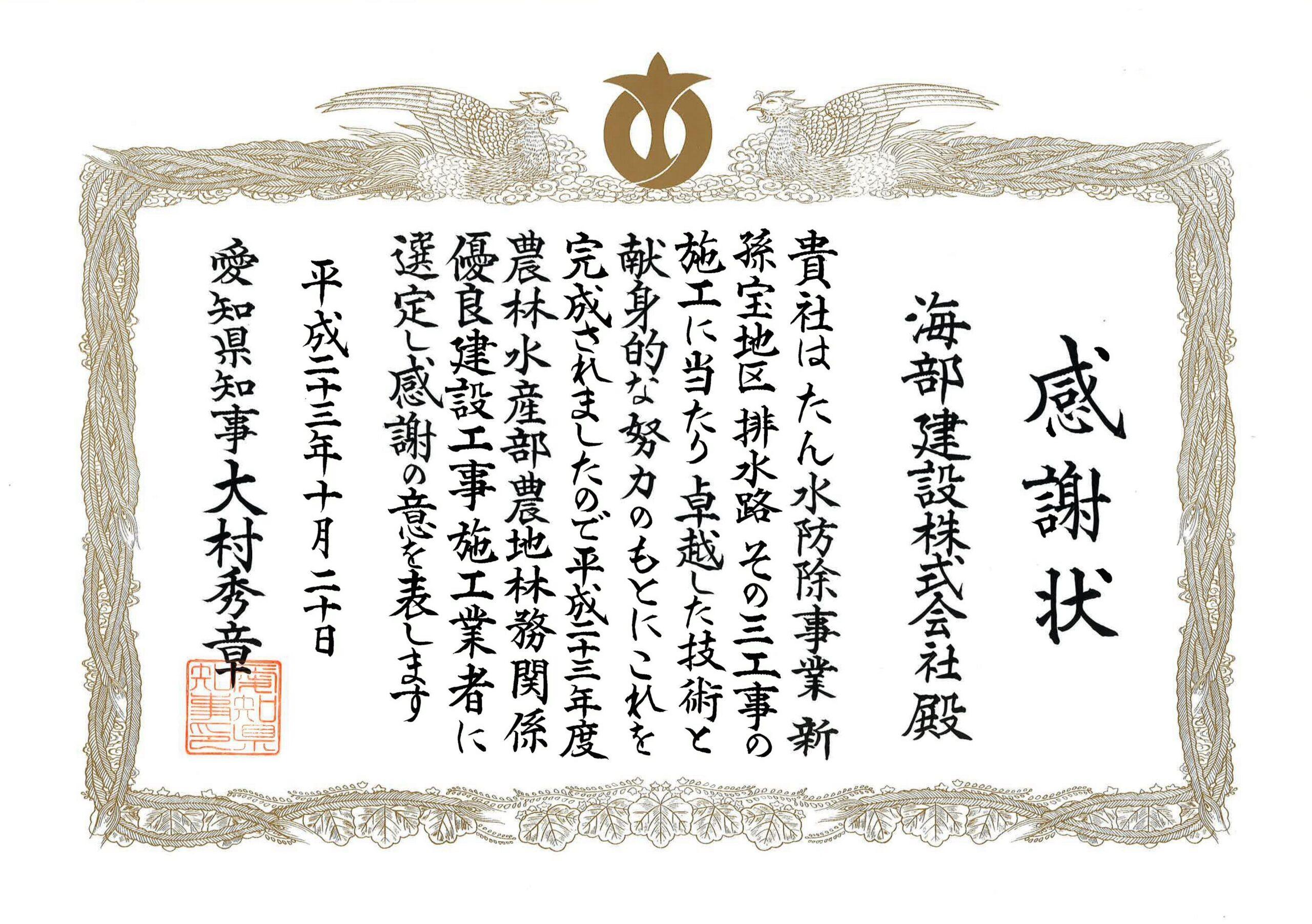 海部建設株式会社の優良工事表彰(たん水防除事業 新孫宝地区 排水路その3工事)