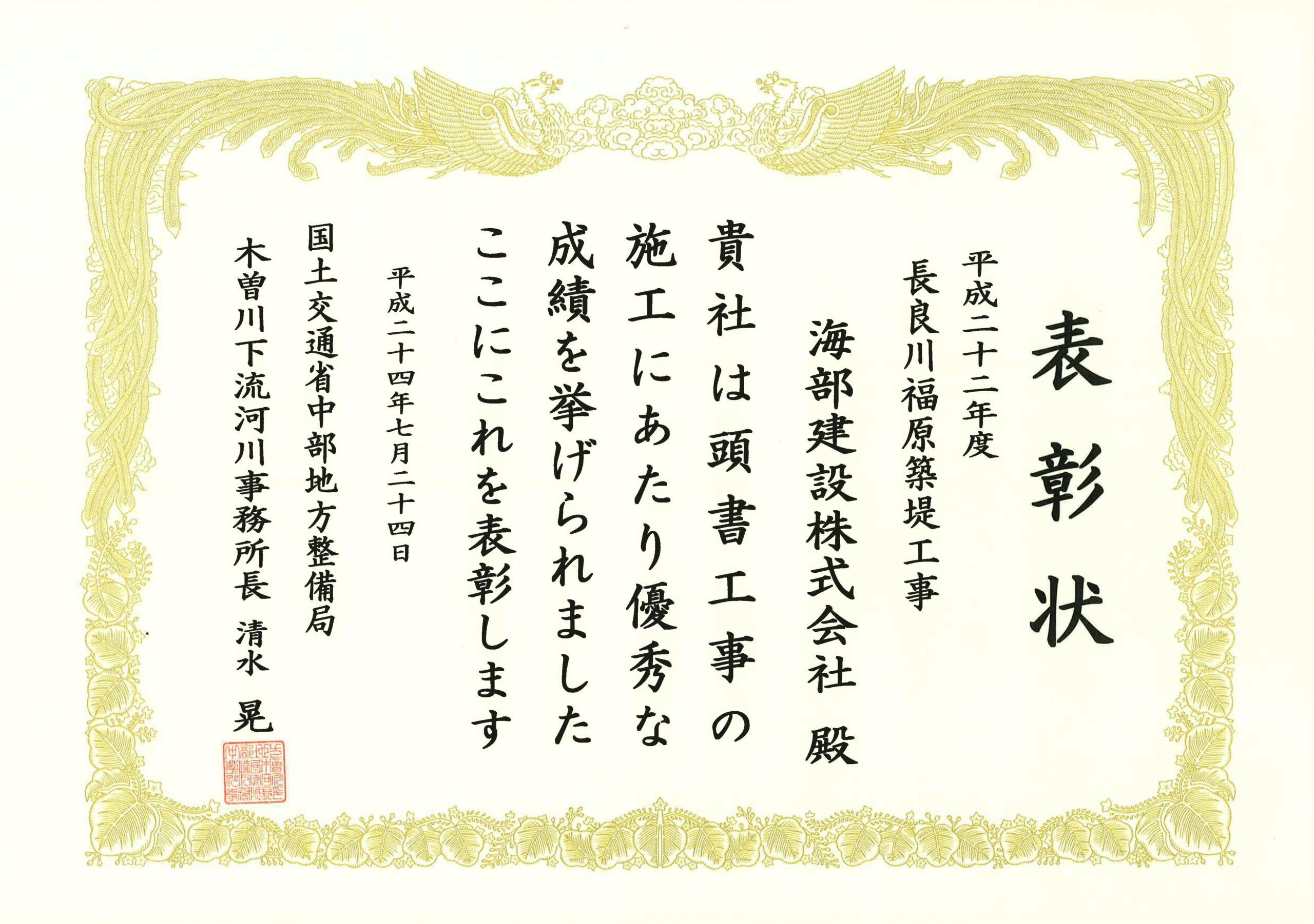 海部建設株式会社の優良工事表彰(平成22年度 長良川福原築堤工事)