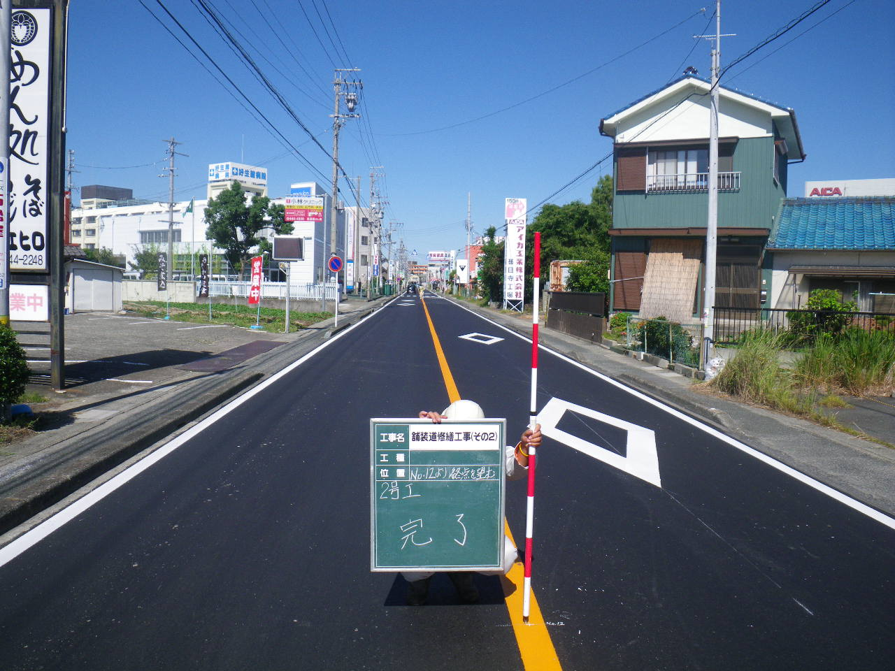 海部建設株式会社の優良工事表彰(舗装道修繕工事(その2))