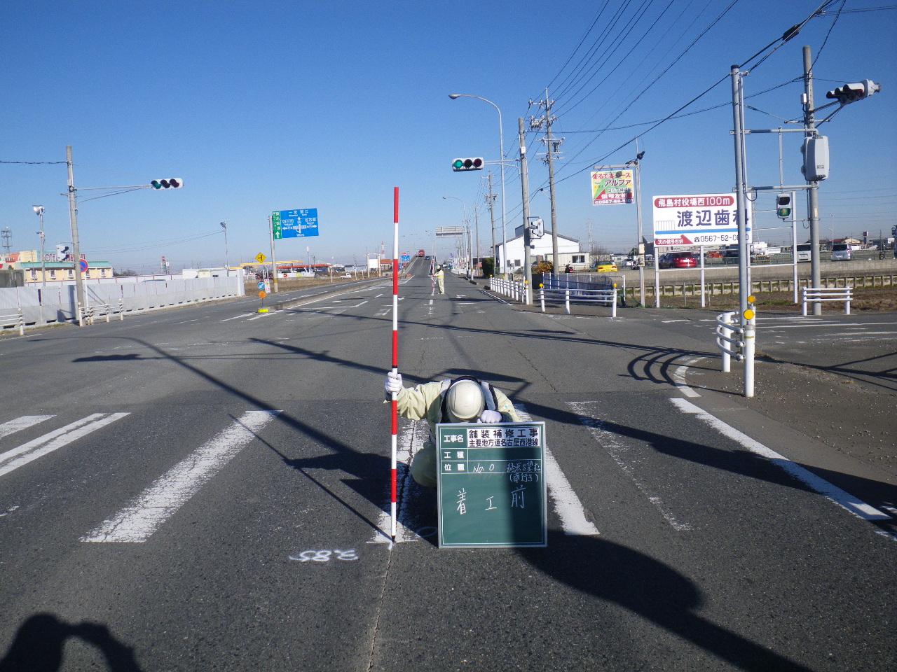 海部建設株式会社の優良工事表彰(舗装補修工事)