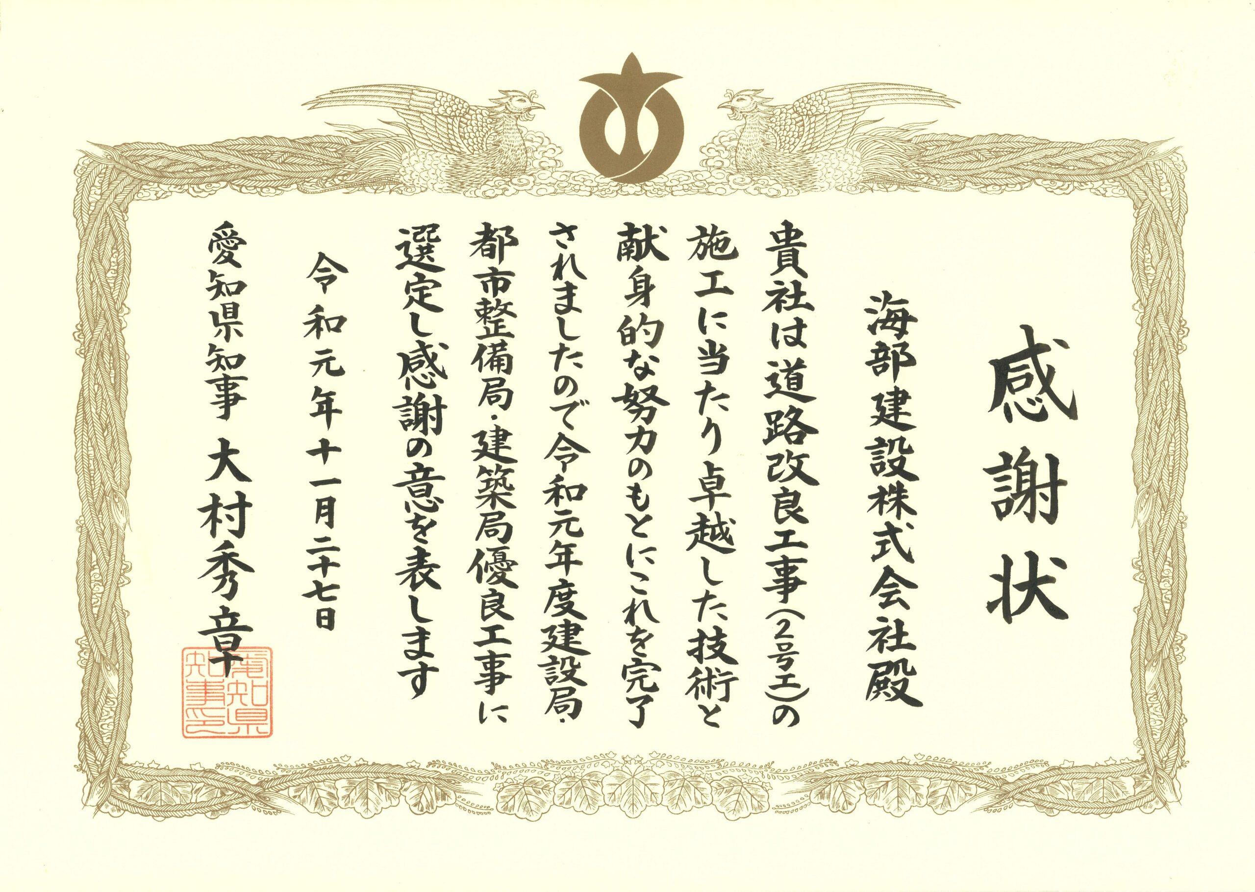 海部建設株式会社の優良工事表彰(道路改良工事(2号工))