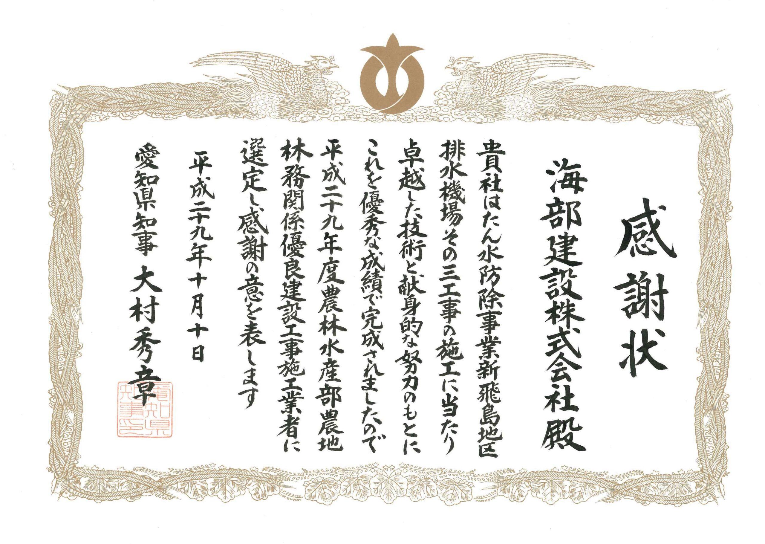 海部建設株式会社の優良工事表彰(たん水防除事業 新飛島地区 排水機場その3工事)