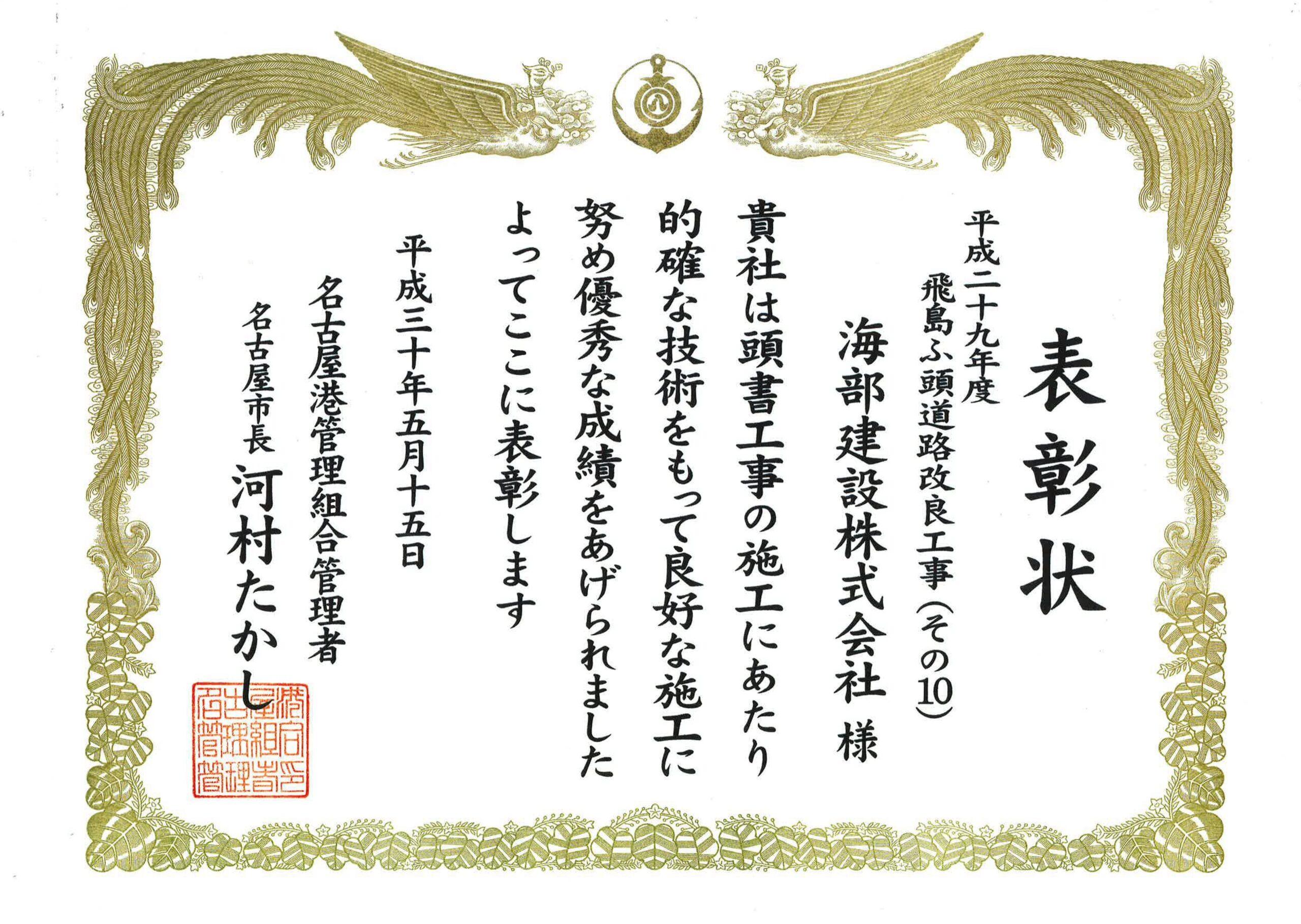 海部建設株式会社の優良工事表彰(飛島ふ頭道路改良工事(その10))