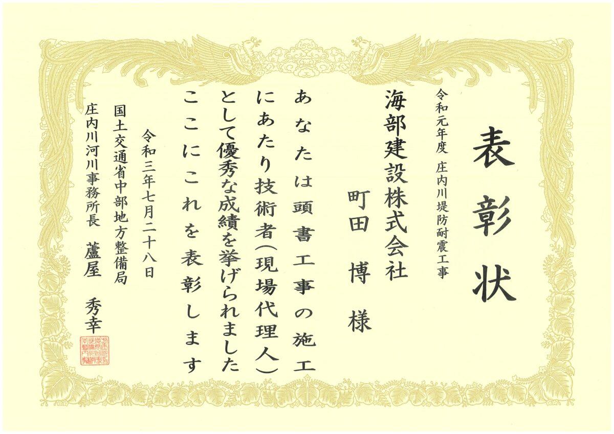 海部建設株式会社の優良工事表彰(令和元年度 庄内川堤防耐震工事)